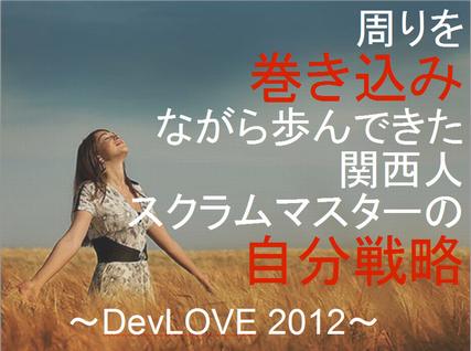 DevLOVE2012_Top.png