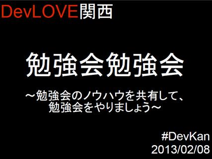 DevLOVE関西「勉強会勉強会」.png